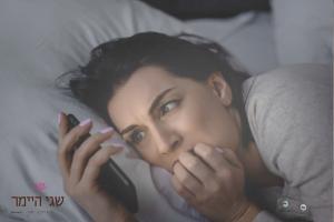 מחסור בשינה, מה הנזקים ואיך להימנע?   שגי היימר המדקרת