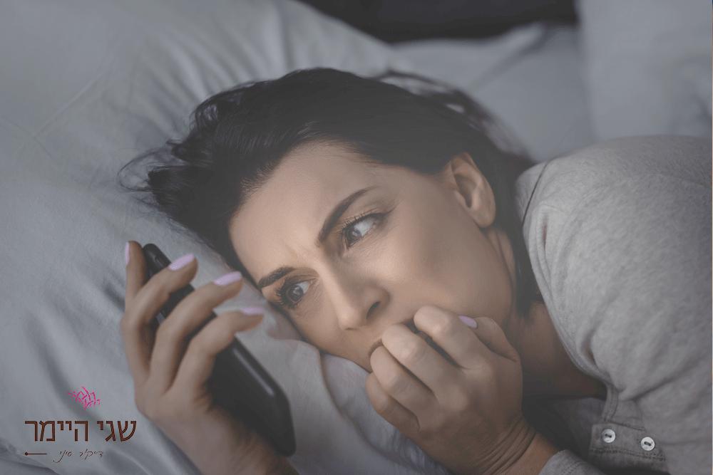 מחסור בשינה, מה הנזקים ואיך להימנע? | שגי היימר המדקרת